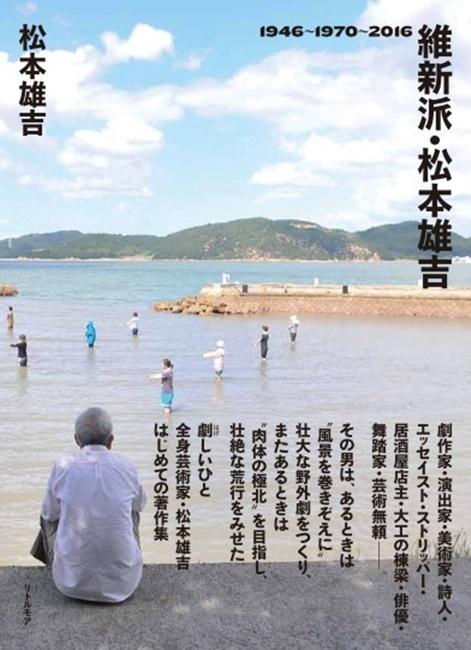 『維新派・松本雄吉 1946~1970~2016』表紙。