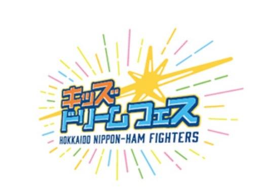 『キッズドリームフェス』の東京ドーム開催は8月13(火)~15日(木)となる
