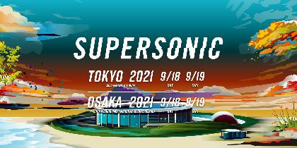 『SUPERSONIC 2021』Perfumeの出演を発表