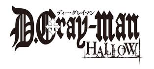 新規ロゴ (C)星野桂/集英社・D.Gray-man製作委員会