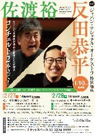 佐渡裕&反田恭平「ウィーンでの共演の興奮を日本の皆様に」 ジャパン・ナショナル・オーケストラ特別編成で全国10都市ツアーが決定