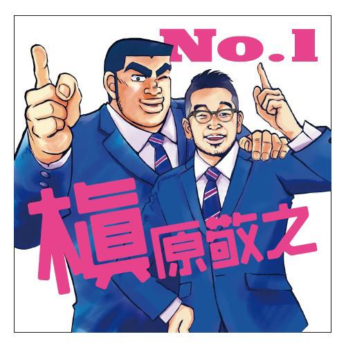 槇原敬之「No.1」配信ジャケット (C)アルコ・河原和音 / 集英社 (C)2015映画「俺物語!!」製作委員会