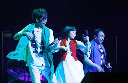 山寺宏一&日高のり子&関俊彦のユニット「バナナフリッターズ」が熱唱! 22年ぶりの復活コンサート