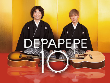 DEPAPEPEの10周年記念ベスト×2、収録曲はリクエストで