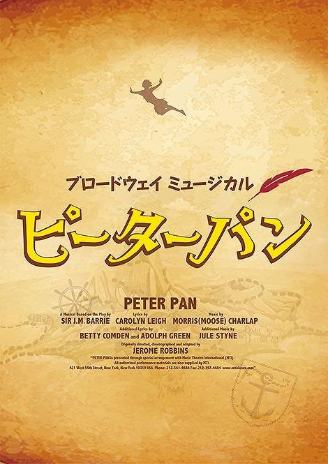 ブロードウェイミュージカル『ピーターパン』