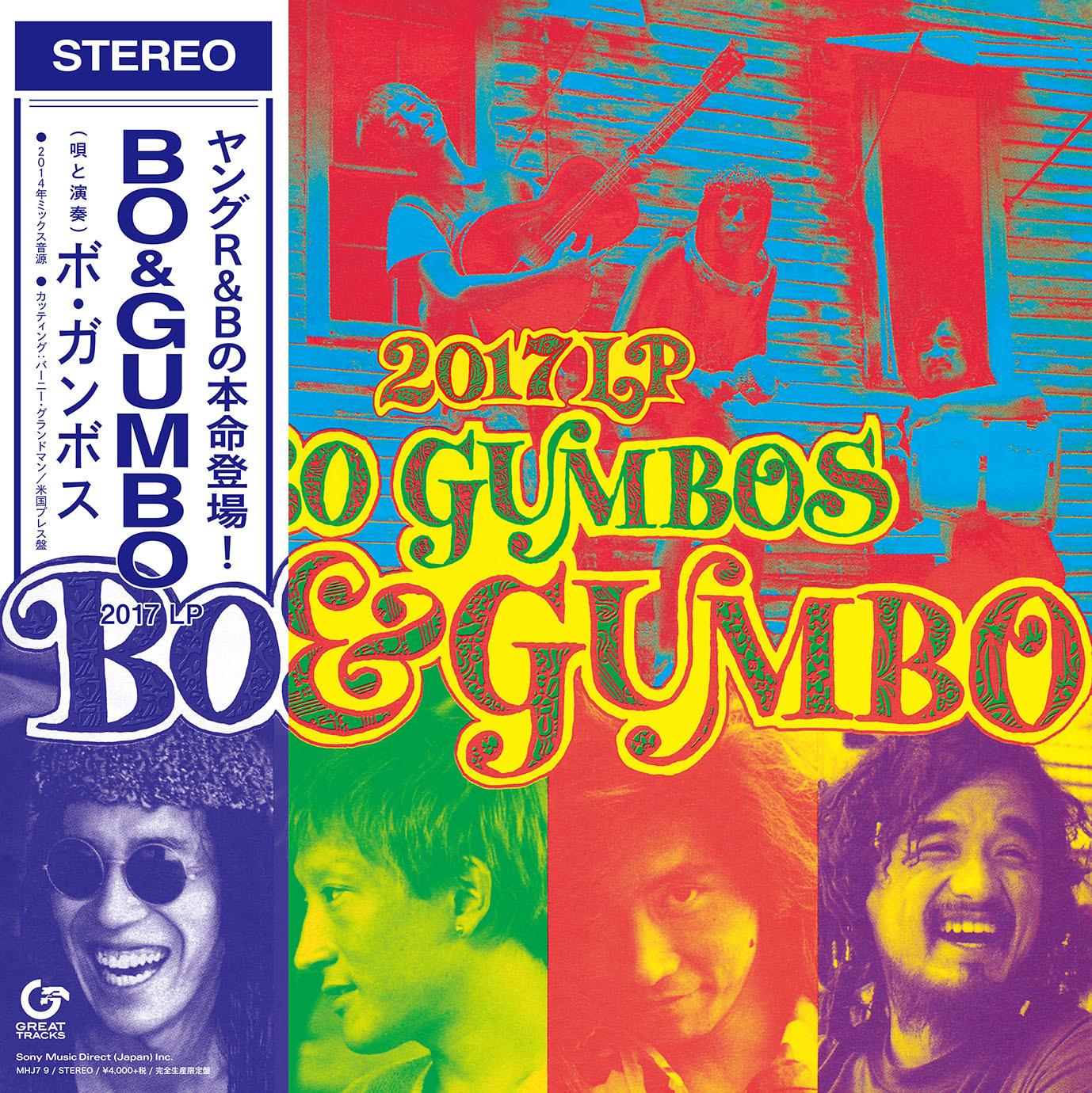 ボ・ガンボス『BO & GUMBO – 2017 LP』