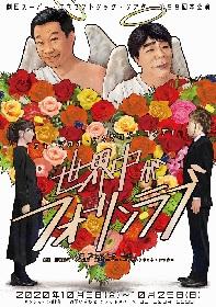 """三宅裕司率いる劇団SET、""""純愛""""を描いたミュージカル・アクション・コメディー『世界中がフォーリンラブ』を上演"""