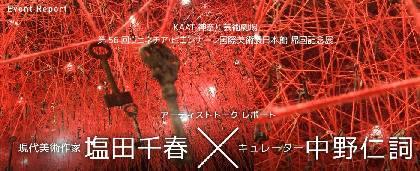 現代美術作家・塩田千春×キュレーター・中野仁詞 アーティストトーク レポート