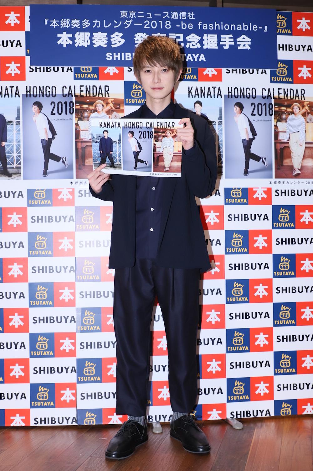 「本郷奏多カレンダー2018 -be fashionable-」 (東京ニュース通信社刊)