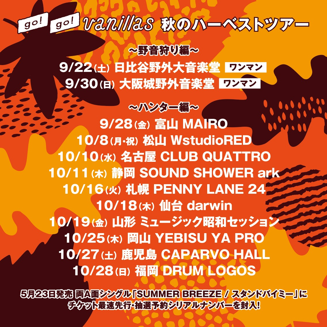 go!go!vanillas『秋のハーベストツアー』