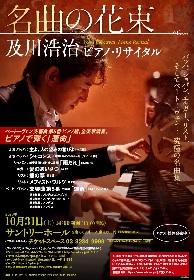 及川浩治ピアノ・リサイタル『名曲の花束』の開催が決定