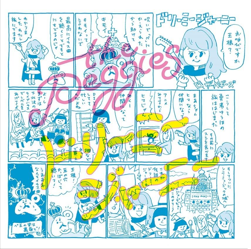 the peggies 初回盤