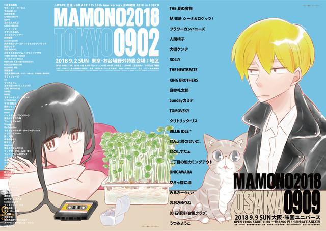 「夏の魔物2018 in TOKYO」「夏の魔物2018 in OSAKA」ポスター