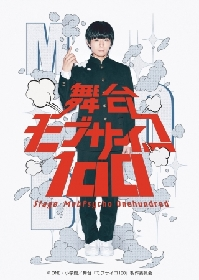『モブサイコ100』が2018年に舞台化へ 主演はアニメ版声優の伊藤節生