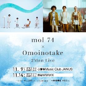 mol-74とOmoinotake、ツーマンイベントを開催 アニメ『ブルーピリオド』のOPテーマとEDテーマをそれぞれ担当