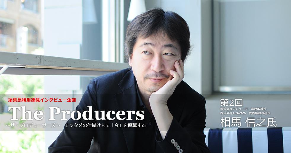 ザ・プロデューサーズ/相馬信之氏