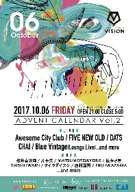 Awesome City Club、FIVE NEW OLD、DATS、CHAIらが出演するIN THE FLIGHT 1周年