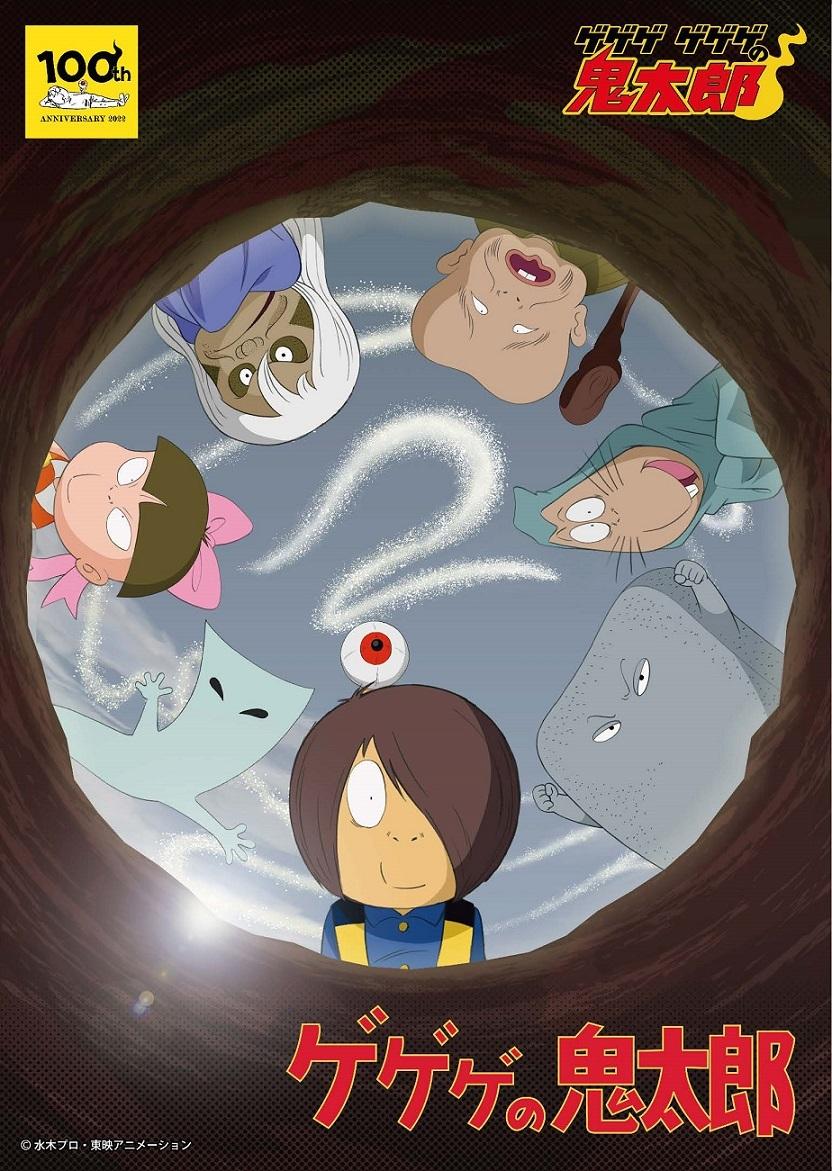 TVアニメ『ゲゲゲの鬼太郎』第2期ビジュアル (C)水木プロ (C)水木プロ・フジテレビ・東映アニメーション