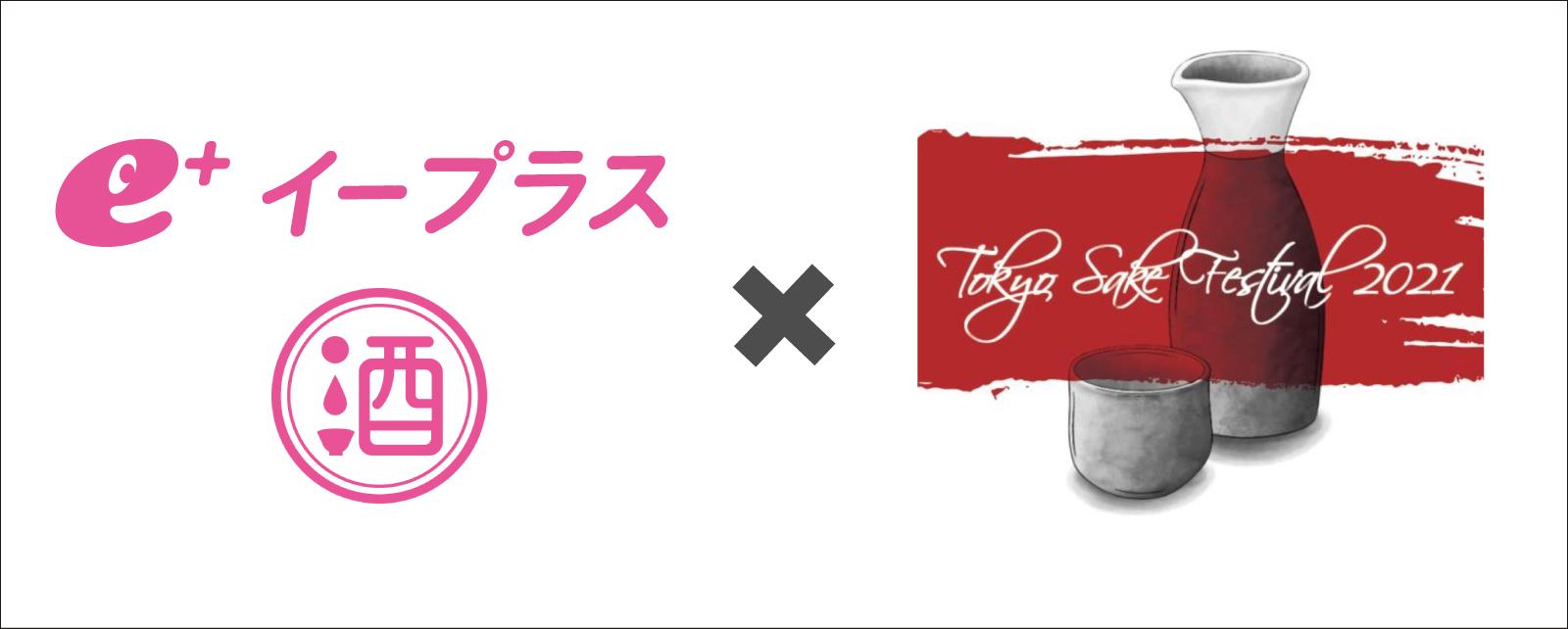 イープラス×TOKYO SAKE FESTIVAL2021