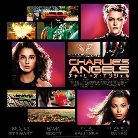アリアナ・グランデが総監督を務めた映画『チャーリーズ・エンジェル』サントラが国内リリース