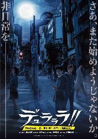 安西慎太郎が岸谷新羅役に決定 舞台『デュラララ!!』4人目のキャストが決定