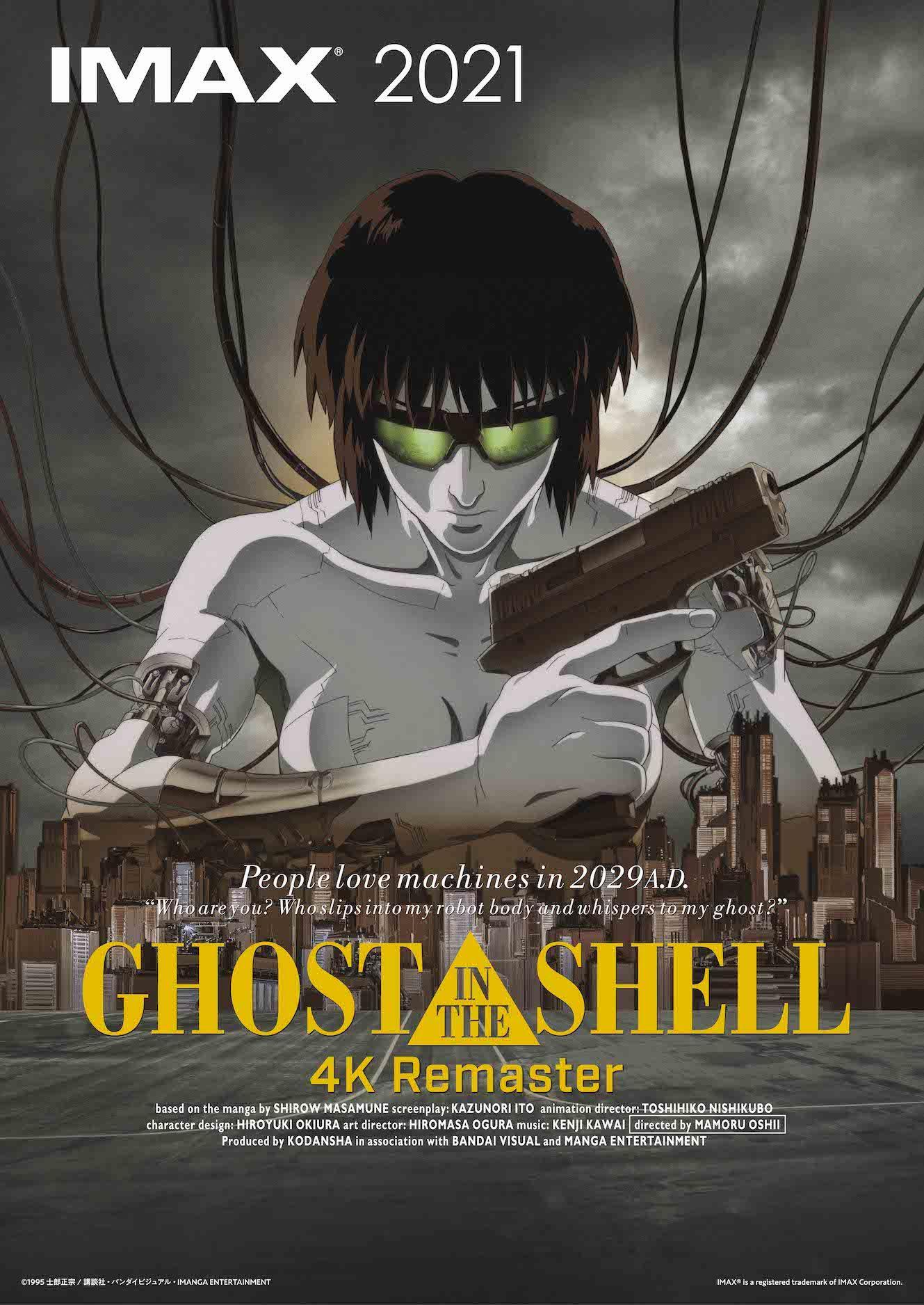 『GHOST IN THE SHELL/攻殻機動隊 4Kリマスター版』IMAX (c)1995 士郎正宗/講談社・バンダイビジュアル・MANGA ENTERTAINMENT
