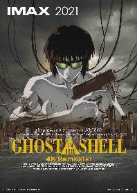 映画『GHOST IN THE SHELL/攻殻機動隊』4Kリマスター版をIMAXで上映決定 押井 守&若林和弘による舞台挨拶も開催