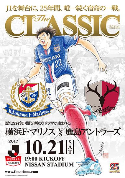 横浜F・マリノスは10月21日の鹿島アントラーズ戦の特設サイト『The CLASSIC』を開設。イラストは、漫画家の高橋陽一先生が書いた中澤佑二(横浜FM))