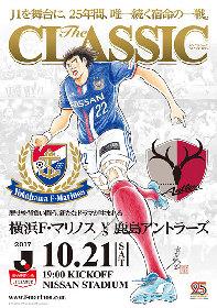 Jリーグ創設から25年続く伝統の一戦 横浜FM vs 鹿島の特設サイトがオープン