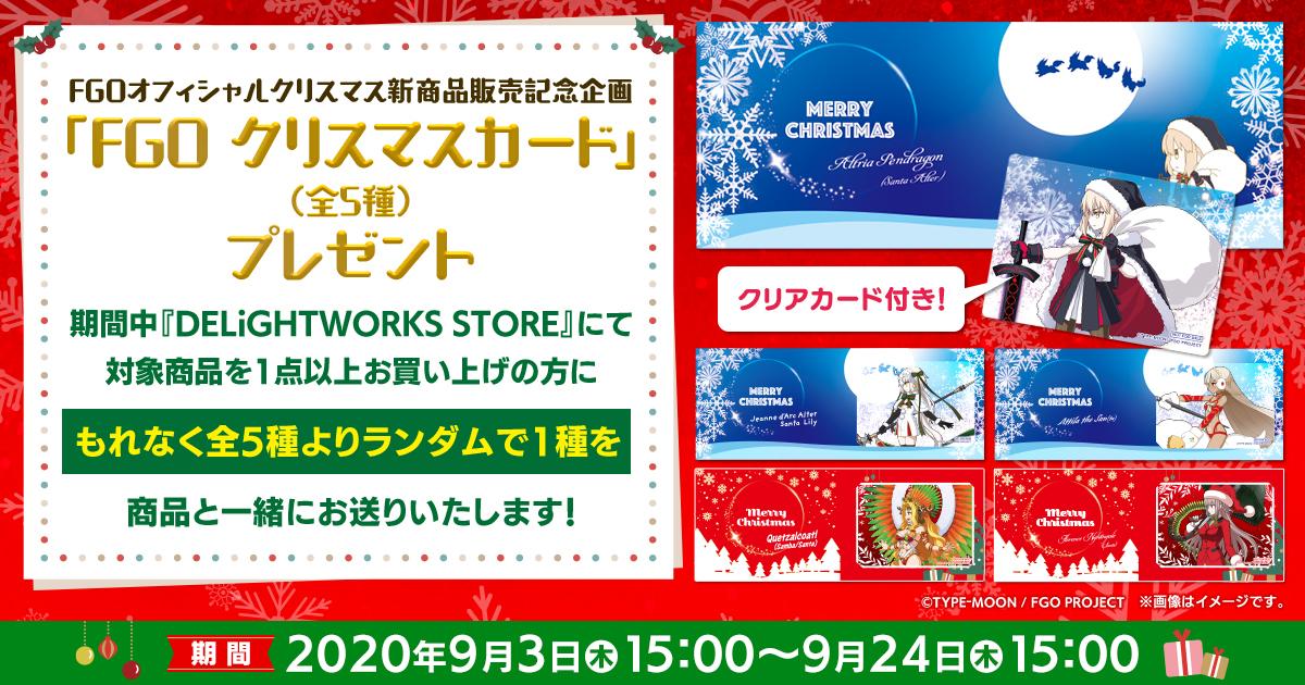 2020クリスマス_DW購入特典 (C)TYPE-MOON / FGO PROJECT