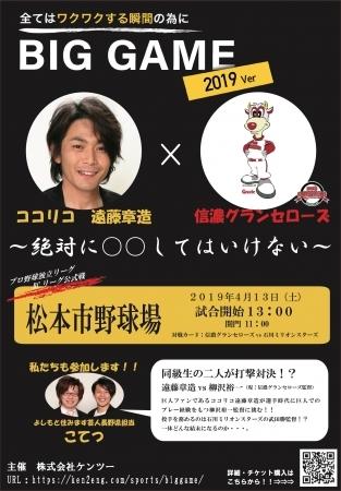 第一弾となる4月13日(土)のイベントには、ココリコ・遠藤章造がゲストとして出演