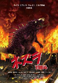 渡辺宙明&串田アキラによる新曲「大群獣ネズラ」のPV公開! 大御所初の特撮怪獣映画ソングは映画『ネズラ1964』エンディングテーマ