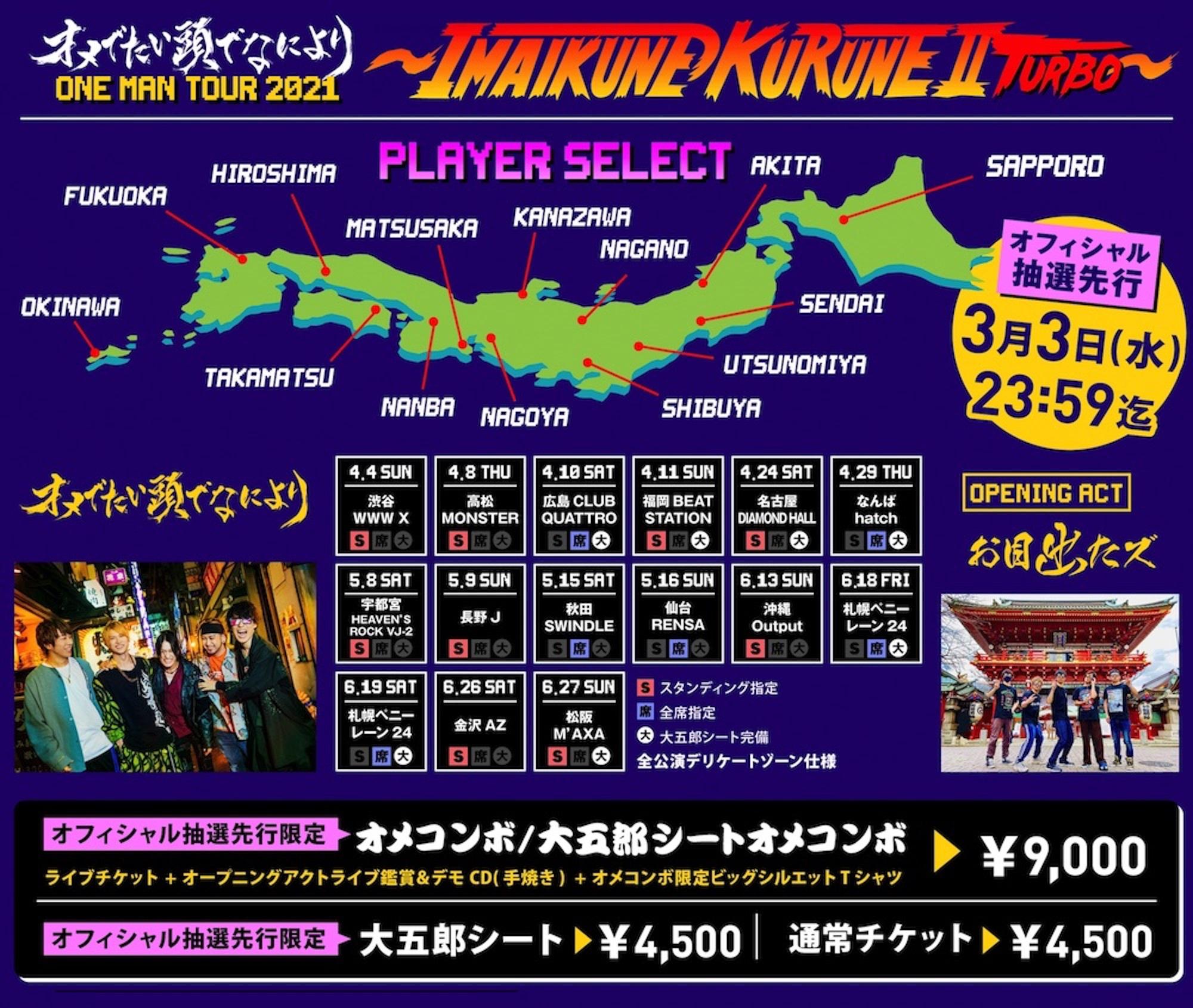 ワンマンツアー2021『〜今 いくね くるね Ⅱ TURBO〜』フライヤー