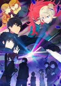 TVアニメ『魔法科高校の劣等生 来訪者編』新キービジュアルと第1弾PV解禁
