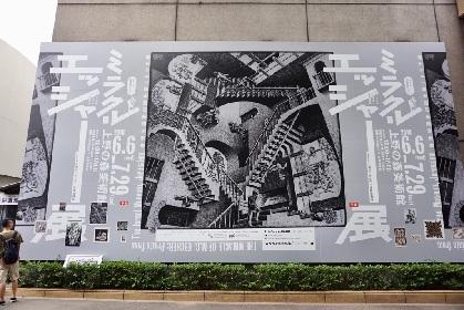 『ミラクル エッシャー展』レポート 日本初公開のエッシャーコレクション約150点! 不可思議な世界を紐解く