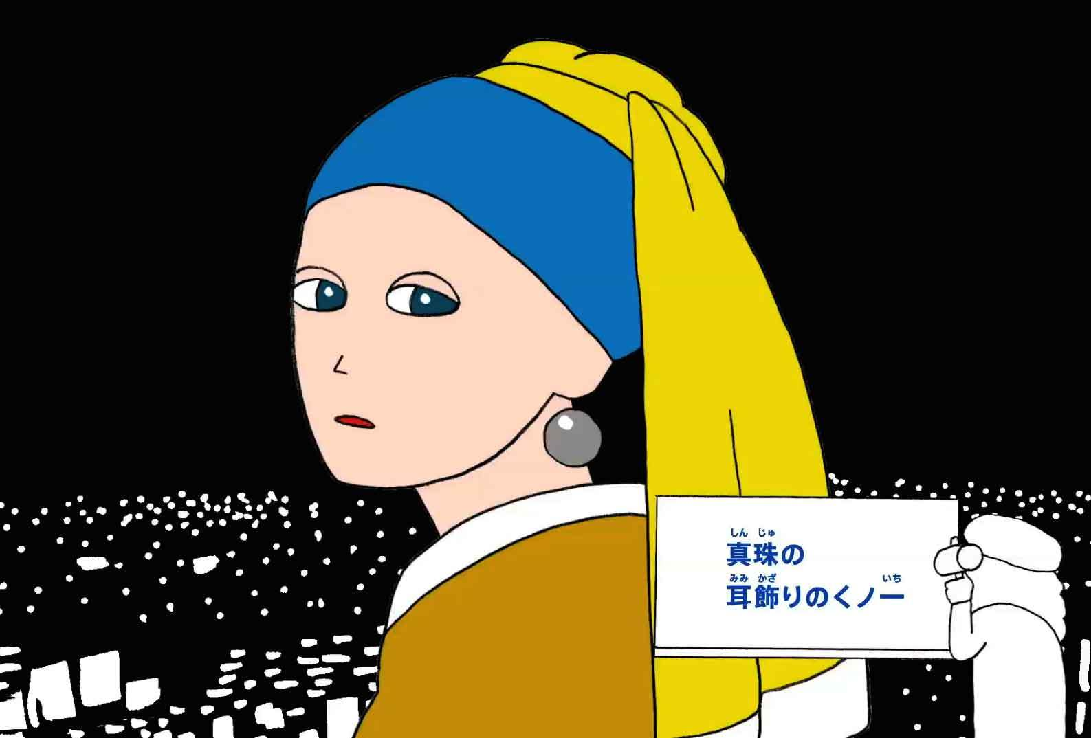 びじゅチューン!《真珠の耳飾りのくノ一》(C)NHK・井上涼2018
