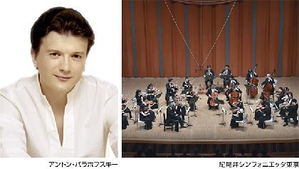 「第105回 紀尾井シンフォニエッタ東京 定期演奏会 弦楽オーケストラの三者三様を味わい尽くす