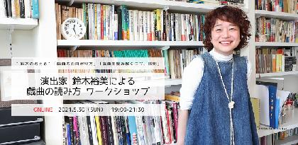 演出家・鈴木裕美による戯曲の読み方オンラインワークショップの開催が決定