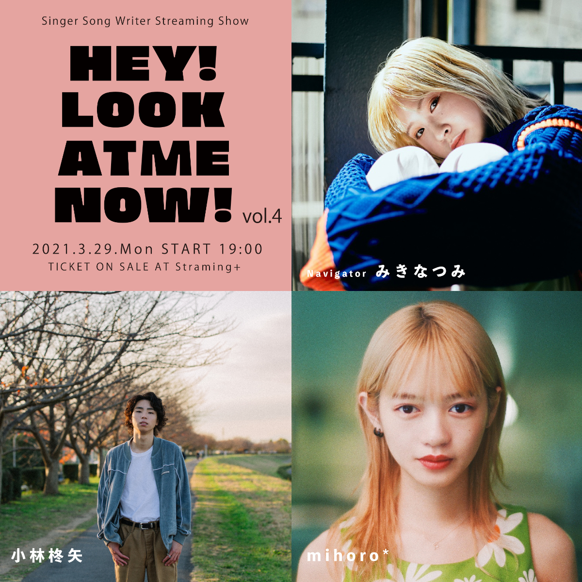 『HEY!LOOK AT ME NOW! Vol.4』フライヤー