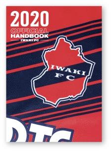 「LOVE IWAKI+」の先行予約特典「2021 シーズン オフィシャルハンドブック」