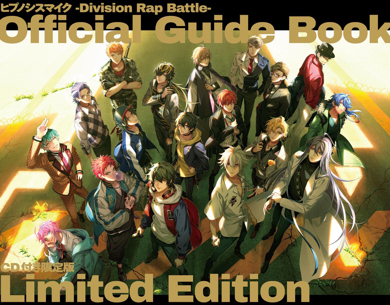 「ヒプノシスマイク-Division Rap Battle- Official Guide Book」新規描き下ろしイラスト (C) King Record Co., Ltd. All rights reserved.