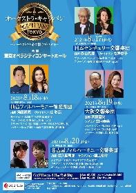 東京オペラシティコンサートホールにて、日替わりで公演を繰り広げる『オーケストラ・キャラバンTOKYO』 開催が決定