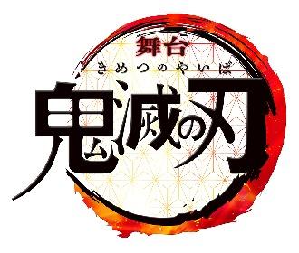 『鬼滅の刃』の舞台化が決定 脚本・演出は末満健一 音楽を和田俊輔が担当