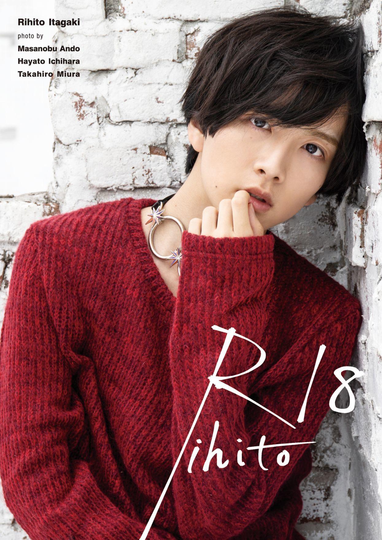 写真集『Rihito18』 Loppi・HMV限定カバー版表紙(市原隼人撮影) (C)SDP