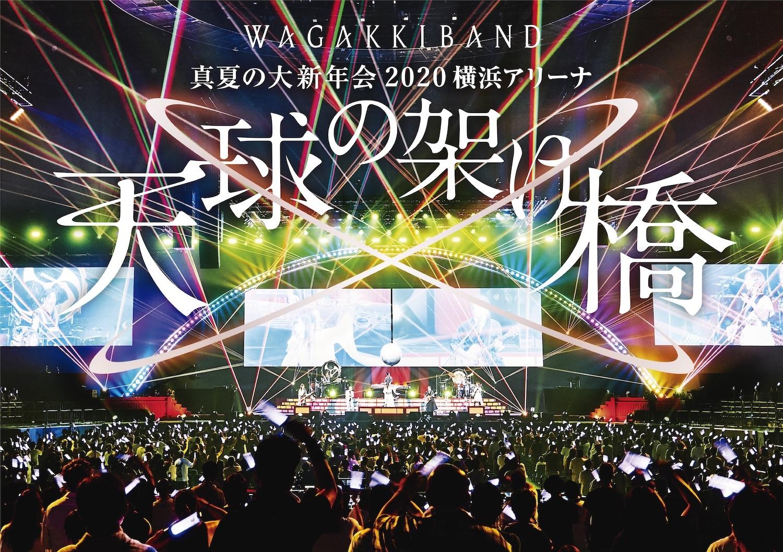 『真夏の大新年会 2020 横浜アリーナ〜天球の架け橋〜』初回盤ジャケット