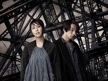 串田和美×松たか子×森山未來『メトロポリス』がWOWOWでオンエア
