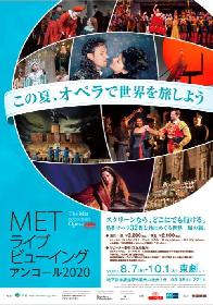 『METライブビューイング アンコール 2020』が東京・なんば・神戸・名古屋にて開催 石丸幹二のスペシャル・トークの配信が決定