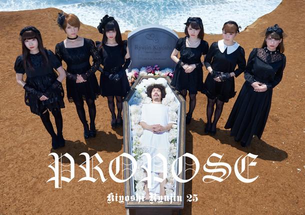 清 竜人25「PROPOSE」初回限定盤ジャケット