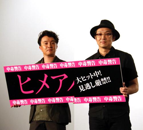 濱田岳、吉田恵輔 映画『ヒメアノ~ル』舞台挨拶