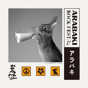 『ARABAKI ROCK FEST.17』第1弾発表で尾崎裕哉、ユニコーン、マイヘア、9mm、水カンら全35組